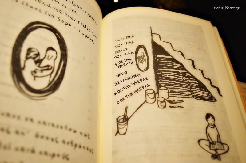Κλέφτρα Βιβλίων 3