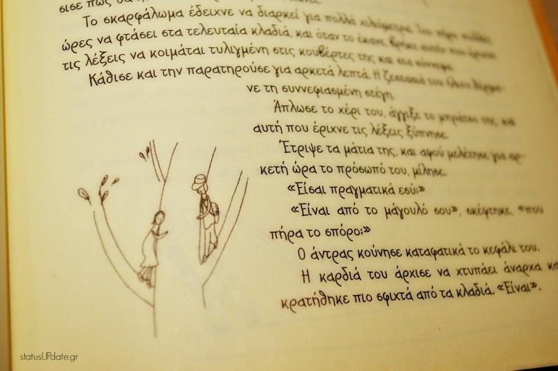 Κλέφτρα Βιβλίων 5