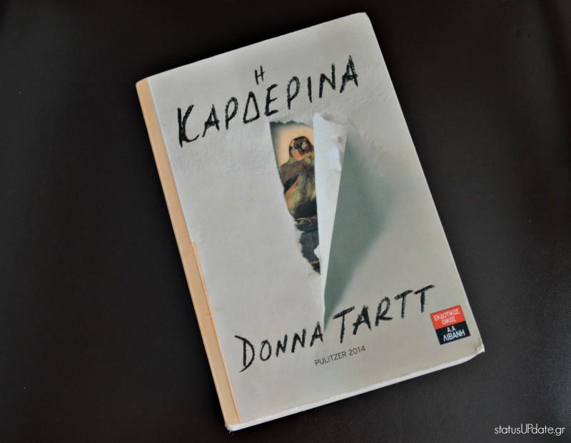 Καρδερίνα Donna Tartt